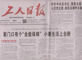 2020年7月5日   工人日报   同蒙古人民党主席 政府总理呼日勒苏赫互致信函    2020年全国职工主题阅读首场活动在粤举办  六月的歌够火热  海的韵律  河的涛声  焦裕禄在大连起重机器厂的一段心路历程   第一届全国技能大赛将在广大举行