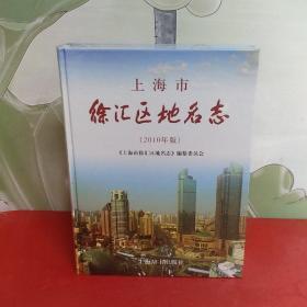 上海市徐汇区地名志:2010年版【精装厚册】全新未开封