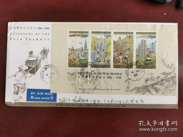 香港 1988 年 山顶缆车百年纪念首日实寄封