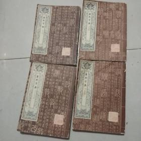 康熙字典 成都古籍书店(1-4)