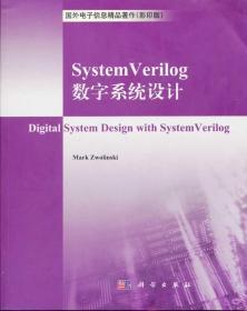 SystemVerilog数字系统设计(影印版)国外电子信息精品著作