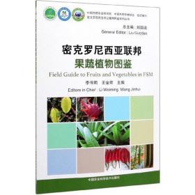 密克罗尼西亚联邦果蔬植物图鉴/密克罗尼西亚常见植物图鉴系列丛书