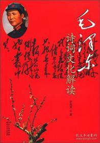 """""""与毛泽东一起感受历史""""系列:毛泽东诗词文化解读"""