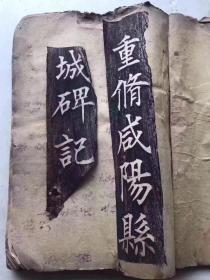 重修咸阳县城碑记拓片