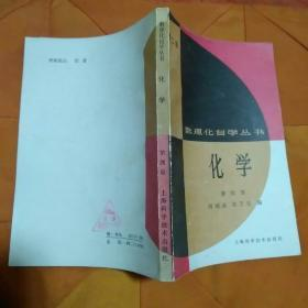 数理化自学丛书  化学  第四册
