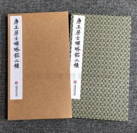 宝玥斋:典藏09-唐王居士砖塔铭二种,上官灵芝制文,敬客书。