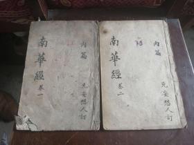 南华经海清楼藏版一套六册