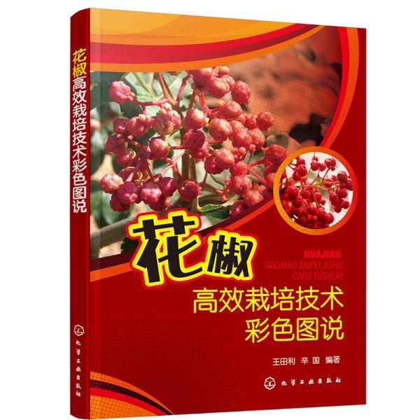 花椒 高效栽培技术彩色图说