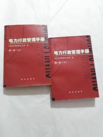 电力行政管理手册(上下册)