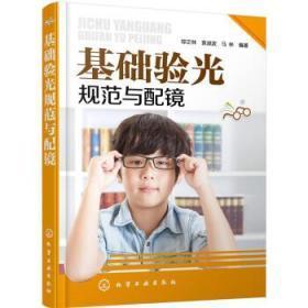 """验 呼正林"""",""""袁淑波"""",""""马林 化学工业出版社 9787122252340 验 正版图书"""