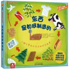 """东西是如何制造的 克里斯蒂安·多里翁"""",""""贝费利·杨"""",""""荣信文化 陕西人民教育出版社 9787545032888 东西是如何制造的 正版图书"""