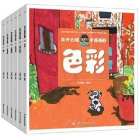 和开心球学画画(全六册) 刘海容 中国人民大学出版社 9787300219677 和开心球学画画(全六册) 正版图书