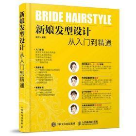 经典新娘发型设计教程 温狄 人民邮电出版社 9787115446022 经典新娘发型设计教程 正版图书