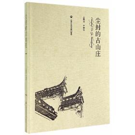 尘封的古山庄 尹继佐 总策划 上海社会科学院出版社 9787552005981 尘封的古山庄 正版图书