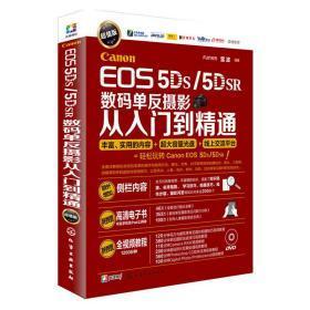 摄影 FUN视觉,雷波 著 化学工业出版社 9787122251640 摄影 正版图书
