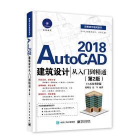 AutoCAD 陈晓东 电子工业出版社 9787121328527 AutoCAD 正版图书