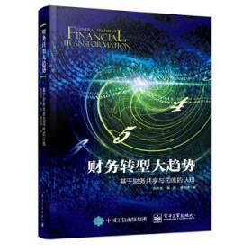 财务思维 张庆龙 电子工业出版社 9787121335556 财务思维 正版图书