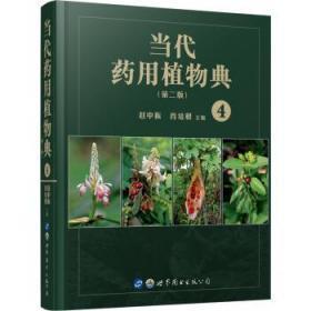 """当代*用植物典(第二版)全套 赵中振"""",""""肖培根 世界图书出版公司 9787519245412 当代*用植物典(第二版)全套 正版图书"""