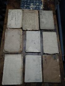 清代 手抄本 木刻书一组