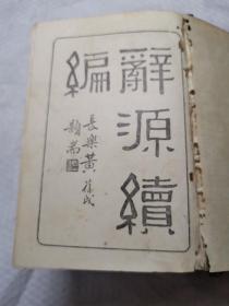 辞源续编种戊一册(民国二十二年初版)