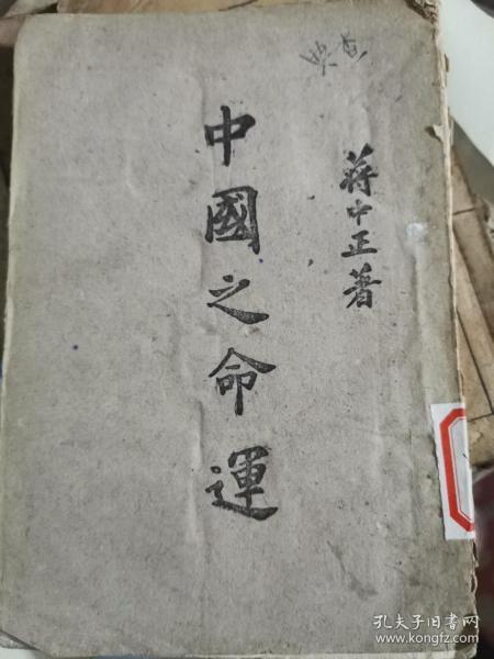 中国之命运(中央训练团版)