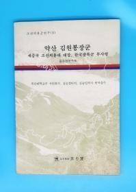 朝鲜义勇军研究:金若山将军(韩文,中文,赠品)
