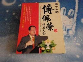国学大师傅佩荣讲座大全【12DVD】