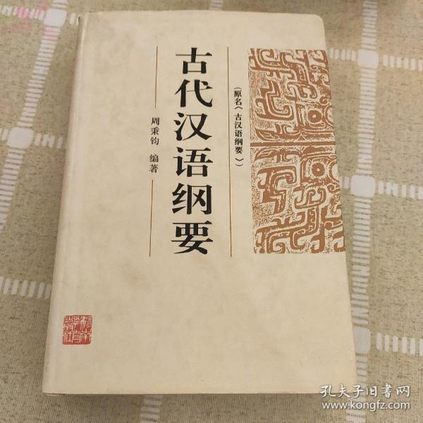 古代汉语纲要