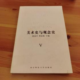美术史与观念史V、VII美术史与观念史5、6