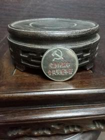 中国共产党普宁县委员会老徽章