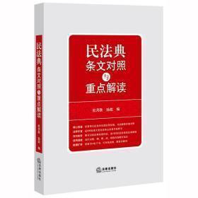2020年版 民法典条文对照与重点解读