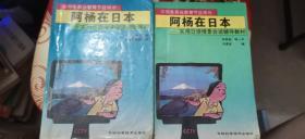 阿杨在日本.续集; 实用日语情景会话视听教材+实用日语情景会话辅导教材【合售】