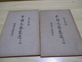中国文艺丛选 (上下2册全;初版) 民国十四年五月