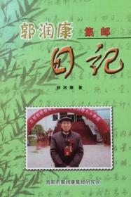 郭润康集邮日记(二〇〇七)