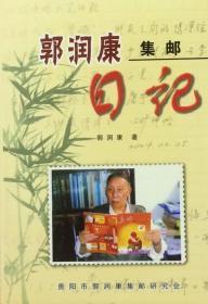 郭润康集邮日记(二〇〇四)