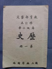 民国35年教育部审定高级小学教材《历史(第一册)》