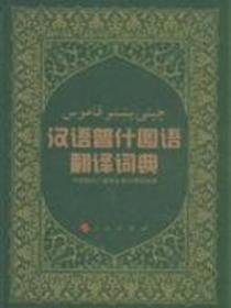 汉语普什图语翻译词典