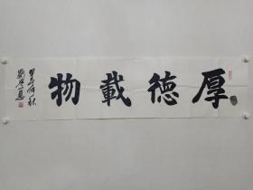 保真书画,刘学思四尺对开书法《厚德载物》一幅,右下部有一墨点。刘学思,1959年出生。中国书法家协会理事、中国美术家协会会员、中国书法研究院副院长,清美珑琥艺术馆馆长。自幼随父刘炳森先生,画得到董寿平、白雪石、田世光等名师指教。