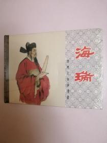 历史人物连环画:海瑞(上美版,精装,50开,2008年1版1印,全新未拆封)
