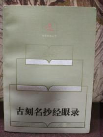 【著名古籍版本学家 江澄波 签名钤印本 《古刻名抄经眼录》】江苏人民出版社 1997年一版一印 仅2000册