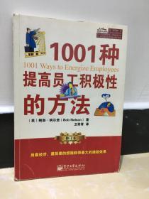 1001种提高员工积极性的方法(修订本)