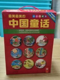 最美最美中国童话(36册全,带盒套)