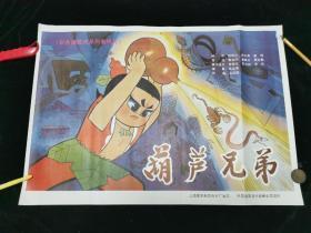 葫芦兄弟电影海报,二开,95品,,包老保真,宣传画,电影海报,年画。,请看图定夺,不清楚可咨询。