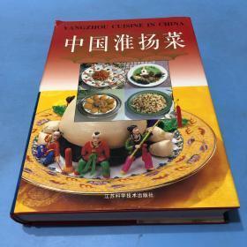 中国淮扬菜