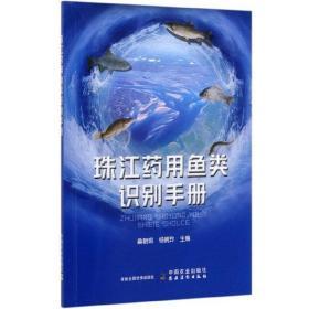 珠江药用鱼类识别手册