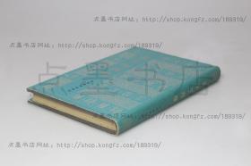 私藏好品签名本《文字学四种》精装 吕思勉 著 1985年一版一印