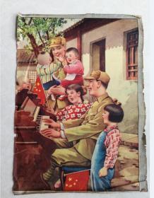 特价五十年代志愿军叔叔和孩子一起钢琴歌唱图年画宣传画包老保真少见品种