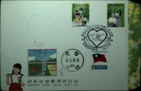 台湾邮政用品信封纪念封,邮政与您牵手共创温馨社区活动,首日挂号实寄,随机发