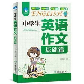中学生英语作文 (共2册) 吴耀国 煤炭工业出版社 9787502066765 中学生英语作文 (共2册) 正版图书