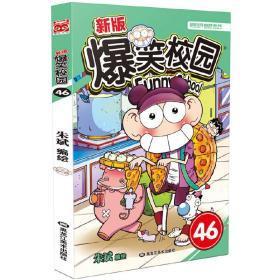 爆笑校园 朱斌 黑龙江美术出版社 9787531877776 爆笑校园 正版图书